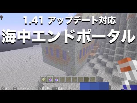 マインクラフト PS4 PS Vita 実況 おすすめシード値 Part28 草原の村、海底神殿、海中のエンドポータル【1.41 アップデート対応 Minecraft TU47 Seed】