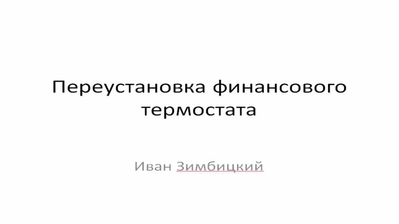 Финансовый Термостат (Иван Зимбицкий)
