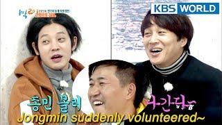 Jongmin suddenly volunteered. [2Days & 1Night Season 3/2018.03.04]