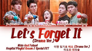 [Studio Ver.] Mido And Falasol - Let's Forget It [이젠 잊기로 해요] Hospital Playlist OST 가사 [Han Rom Eng]