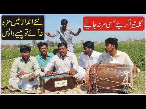 gila-teda-kariye- -new-version- -pakistan- -punjabi-songs- -romantic-pils