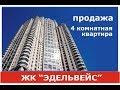 Покупка четырехкомнатной квартиры в ЖК Эдельвейс, покупка квартиры метро Славянский бульвар