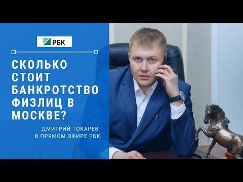 Реальная цена банкротства. Дмитрий Токарев в прямом эфире РБК