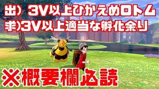 【ポケモン剣盾】交換募集  出)ひかえめ3V↑ロトム