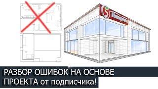 ошибки начинающего архитектора. Разбираем на примере дома от подписчика!