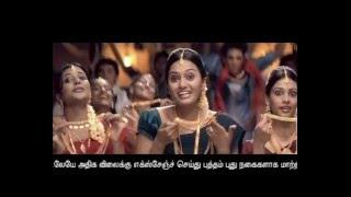 Sree Kumaran Grand Chain Mela