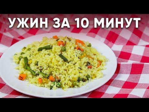 УЖИН ЗА 10 МИНУТ / Полезный и вкусный ужин / Правильное питание