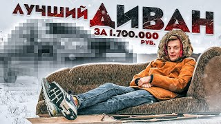 Лучший ДИВАН НА КОЛЕСАХ за 1.5 - 2.0 млн рублей.