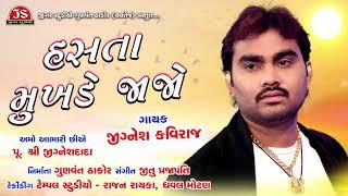 Hasta Mukhde Jajo Jignesh Kaviraj New Gujarati Sad Song