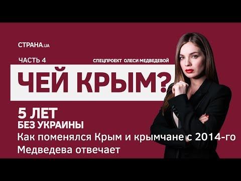 Как поменялся Крым и крымчане с 2014-го. Медведева отвечает | Чей Крым? 5 лет без Украины | Часть 4