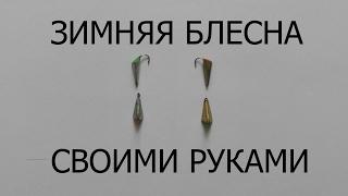 видео блесна для зимней рыбалки на судака