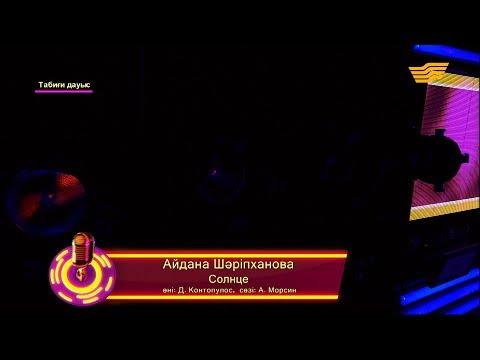 Айдана Шәріпханова – «Солнце» (Әні: Д.Контопулос, сөзі: А.Морсин) /«Кел, шырқайық»/