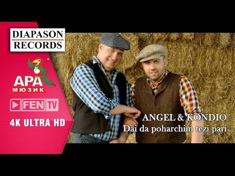 ANGEL & KONDIO – Day Da Poharchim Tezi Pari / АНГЕЛ & КОНДЬО – Дай да похарчим тези пари