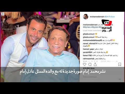 نشر محمد إمام صورة له مع الممثل عادل إمام... ومي عمرو بـ لوك جديد لها  - 20:54-2018 / 9 / 15