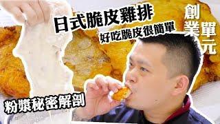 創業單元2,日式脆皮雞排,珍惜台灣宵夜文化|錵鑶聖凱師