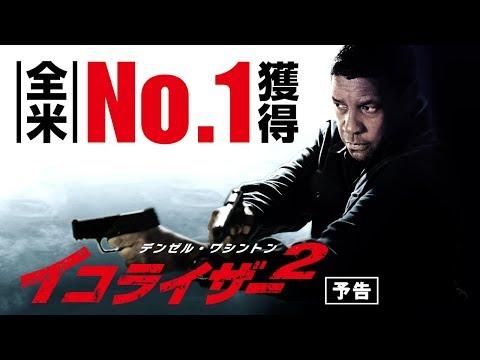 【映画】★イコライザー2(あらすじ・動画)★