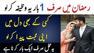 Kisi Ke Bhi Dil Mein Apni Mohabat Dal Lo | Love Marriage Ka Wazifa | Love Wazifa In Ramzan