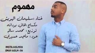سليمان الهويش ـ مهموم #2016   YouTube