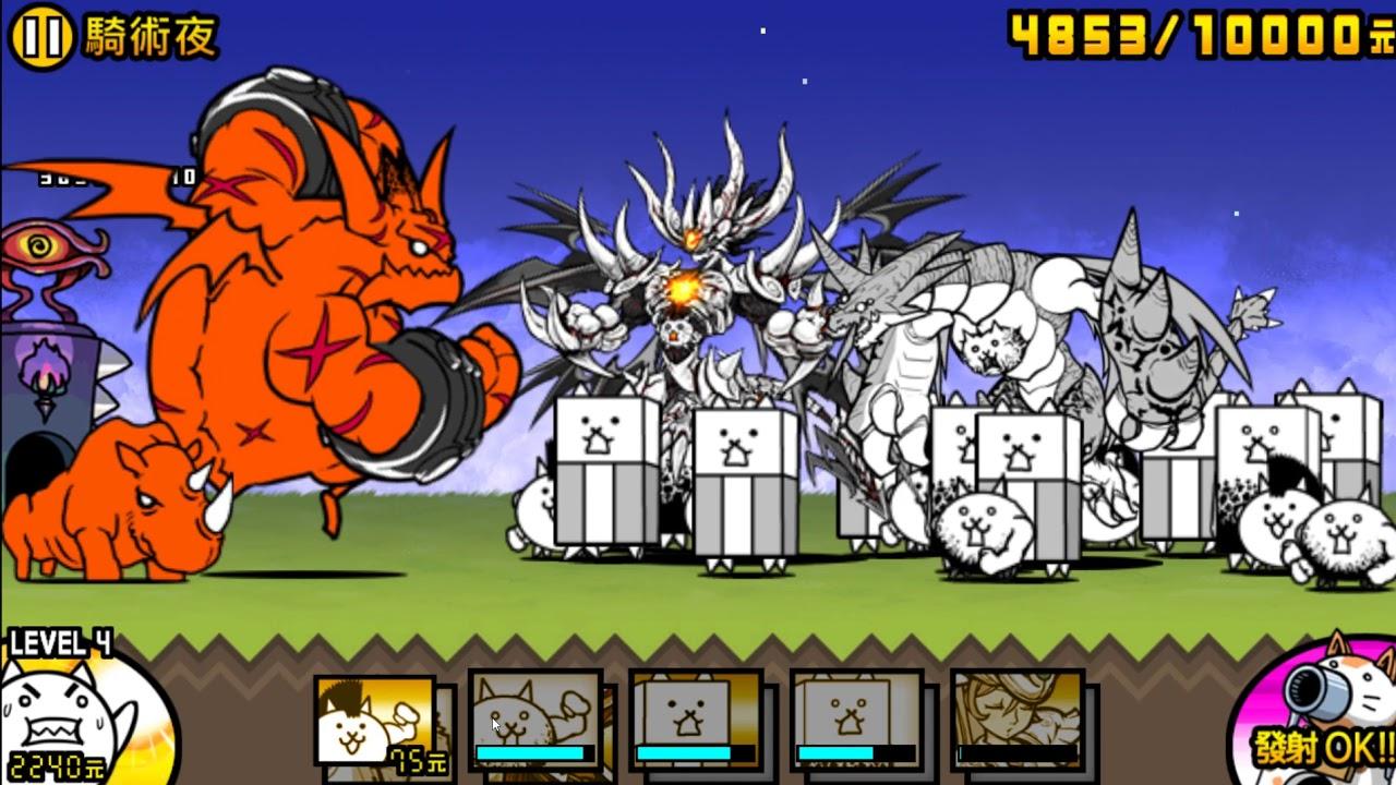 貓咪大戰爭《聖龍皇帝梅基多拉》貓咪進化|超激稀有 - YouTube
