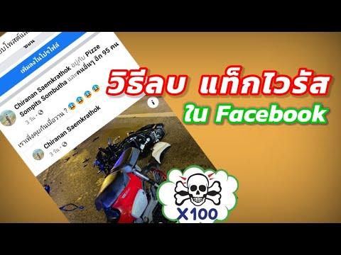 สอน ลบแท็ก ไวรัส แท็กในเฟสบุ๊ค |Facebook |Mambo it