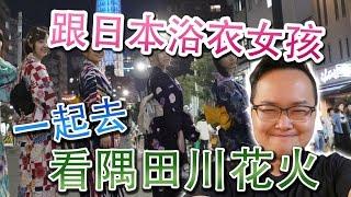 跟日本浴衣妹一起看花火-2016隅田川花火大会《阿倫去旅行》