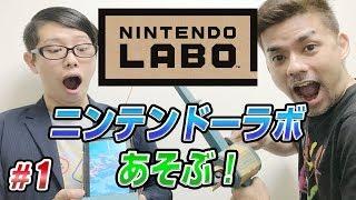 新発売 NINTENDO LABOを遊んでみる1~ラボ あそぶ!(04:03より)~ thumbnail