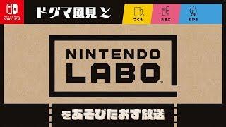 本日発売 NINTENDO LABOを遊んでみる!