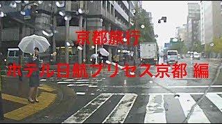 京都旅行 「ホテル日航プリンセス京都」編