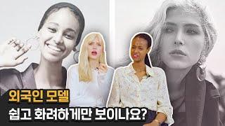 외국인 여자 모델들이 말하는 다이어트&모델들의 …