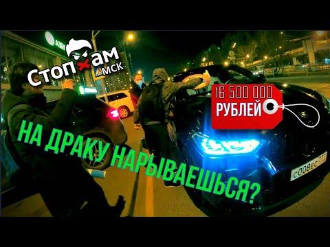 СтопХам-Зажравшийся Москвич