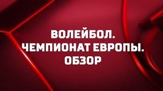 Волейбол. Чемпионат Европы. Мужчины. Обзор от 17.09.2019