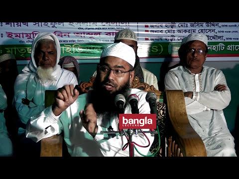 Bangla Waz 2017 Shunen Ekta Hadis by Mujaffor bin Mohsin | Free Bangla Waz