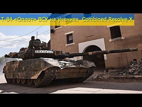 Т-84 «Оплот» ВСУ на учениях  Combined Resolve X. Итоговый обзор