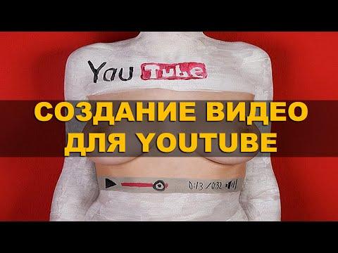 Мастерская Трафика из YouTube