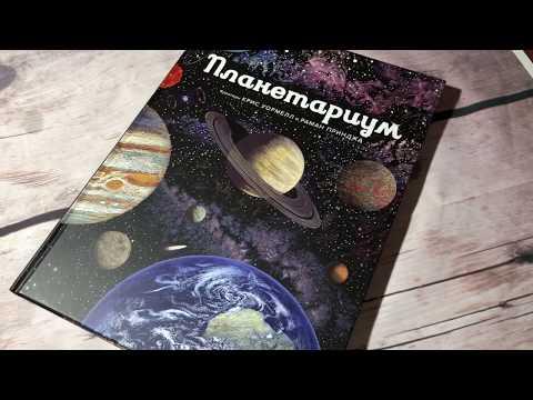 Планетариум. Космический музей в книге