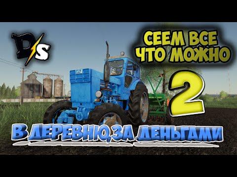 Сеем все что можно ч2-Farming Simulator 2019