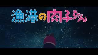 劇場アニメ映画『漁港の肉子ちゃん』 予告90秒