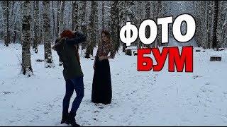 ФОТО-БУМ \ ВСТРЕЧАЕМ ЗИМУ