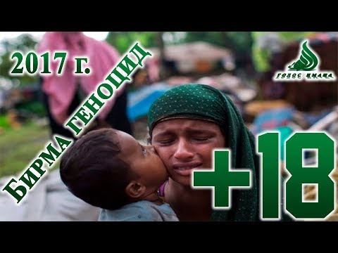 Сегодня Бирма  +18