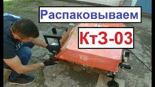 Розпакування адаптера КтЗ 03