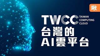 AI可以怎樣應用在各個產業中? 台灣自建的AI雲平台 - TWCC介紹 | 啾啾鞋