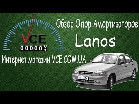 Опоры передних амортизаторов на Daewoo Chevrolet Lanos  Sens