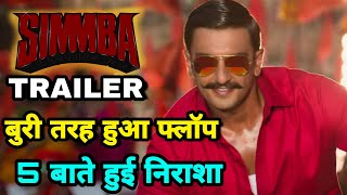 Simmba Trailer biggest flop of 2018 ? Simmba Trailer BREAKDOWN, Ranveer Singh, Rohit Shetty