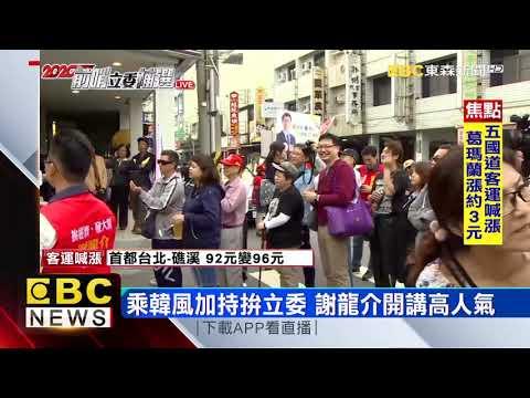 最新》謝龍介街頭開講 回應段宜康:來麻豆我等你