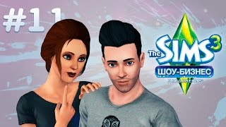 The Sims 3 Шоу-Бизнес | Зимний фестиваль! - #11