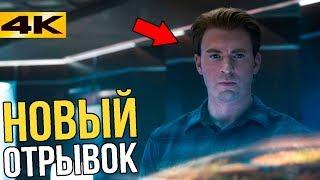 """Новые кадры Мстителей 4! Разбор нового отрывка """"Мстители 4: Финал"""""""