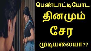 பெண்டாட்டியோட தினமும் சேர முடியலையா?? நிரந்தர தீர்வு | Health tips in Tamil
