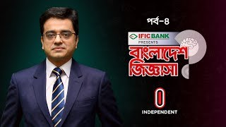 bangla news today live