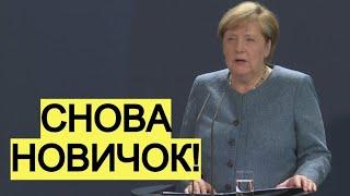 Навального ОТРАВИЛИ НОВИЧКОМ! Меркель ОБВИНИЛА Россию