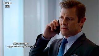Династия 1 сезон 11 серия - Промо с русскими субтитрами (Сериал 2017) // Dynasty 1x11 Extended Promo